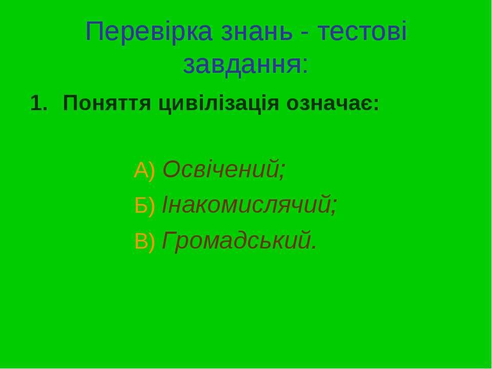 Перевірка знань - тестові завдання: Поняття цивілізація означає: А) Освічений...
