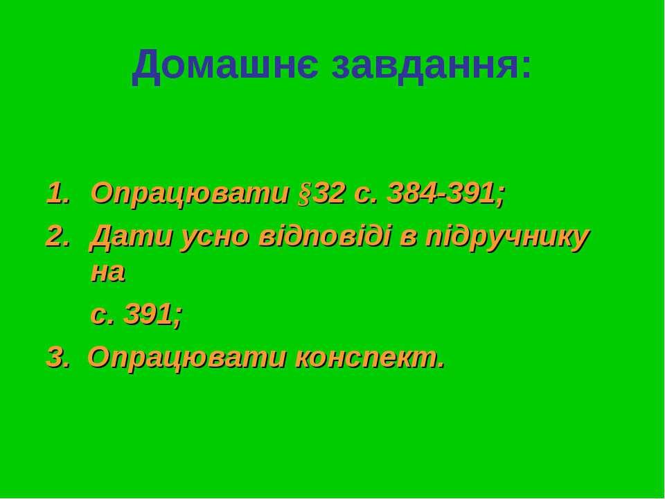 Домашнє завдання: Опрацювати §32 с. 384-391; Дати усно відповіді в підручнику...