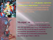 Експресіоні зм (від франц. expression - вираження, виразність) — літературно...