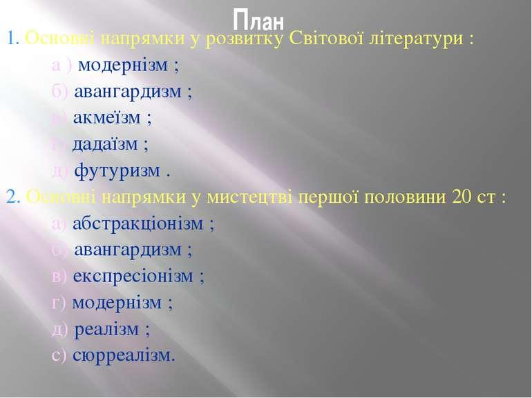 План 1. Основні напрямки у розвитку Світової літератури : а ) модернізм ; б) ...