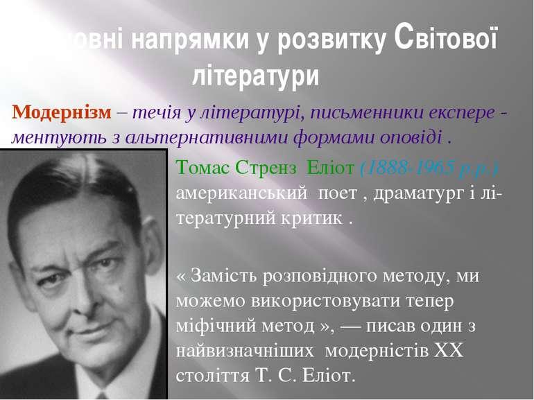 Основні напрямки у розвитку Світової літератури Томас Стренз Еліот (1888-1965...