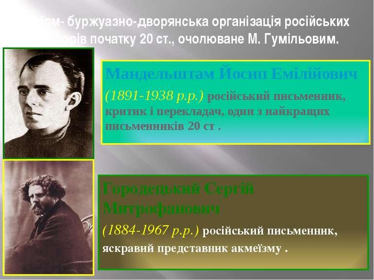 Акмеїзм- буржуазно-дворянська організація російських літераторів початку 20 с...
