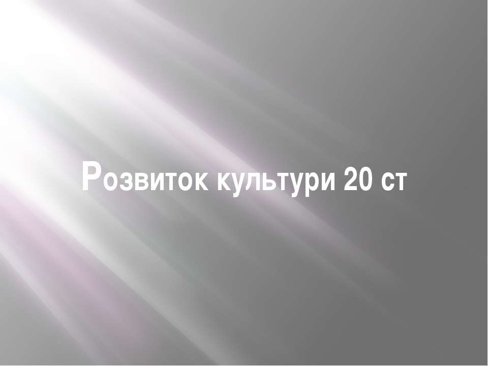 Розвиток культури 20 ст