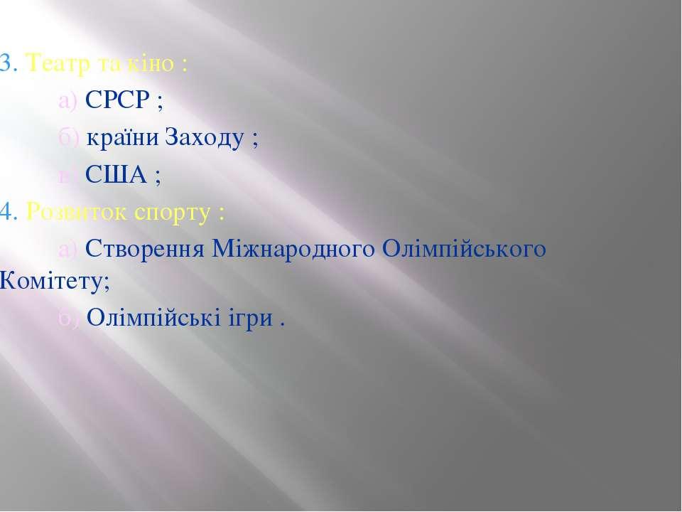 3. Театр та кіно : а) СРСР ; б) країни Заходу ; в) США ; 4. Розвиток спорту :...