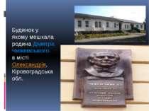 Будинок у якому мешкала родина Дмитра Чижевського в місті Олександрія, Кірово...