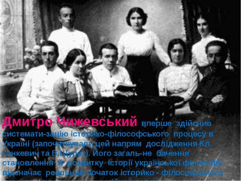 Дмитро Чижевський вперше здійснив системати-зацію історико-філософського проц...