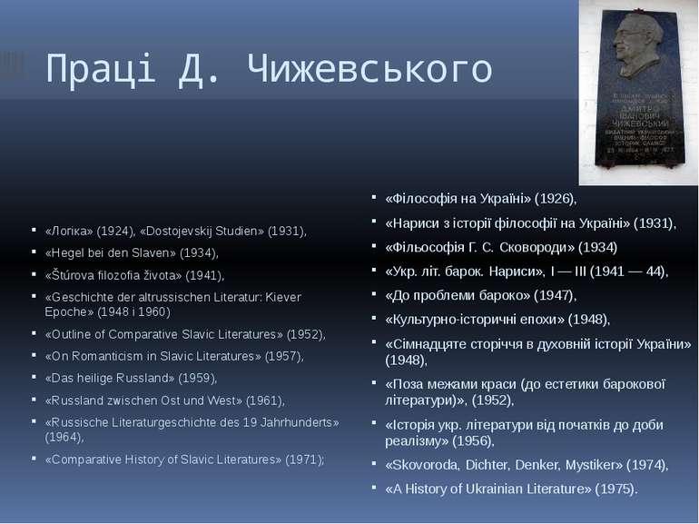 Праці Д. Чижевського «Логіка» (1924), «Dostojevskij Studien» (1931), «Hegel b...