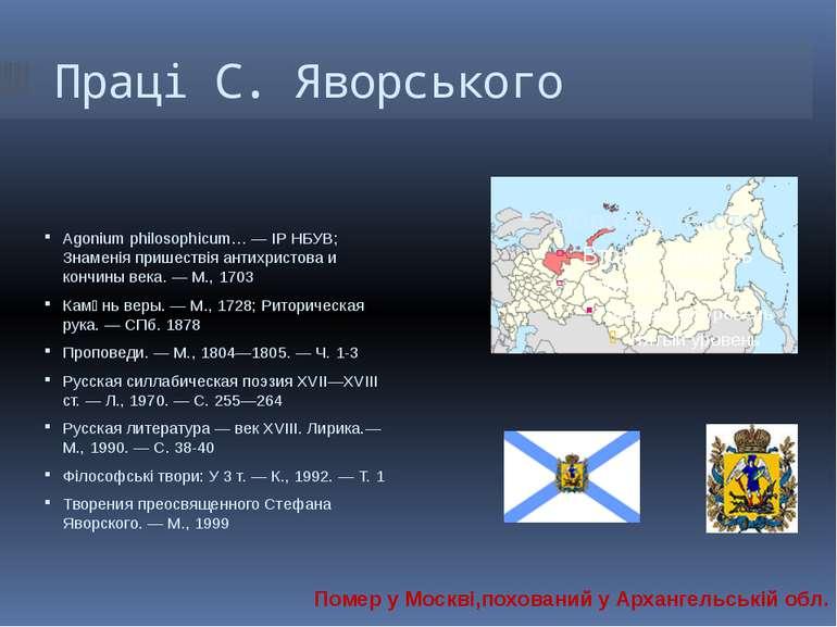Праці С. Яворського Помер у Москві,похований у Архангельській обл. Agonium ph...