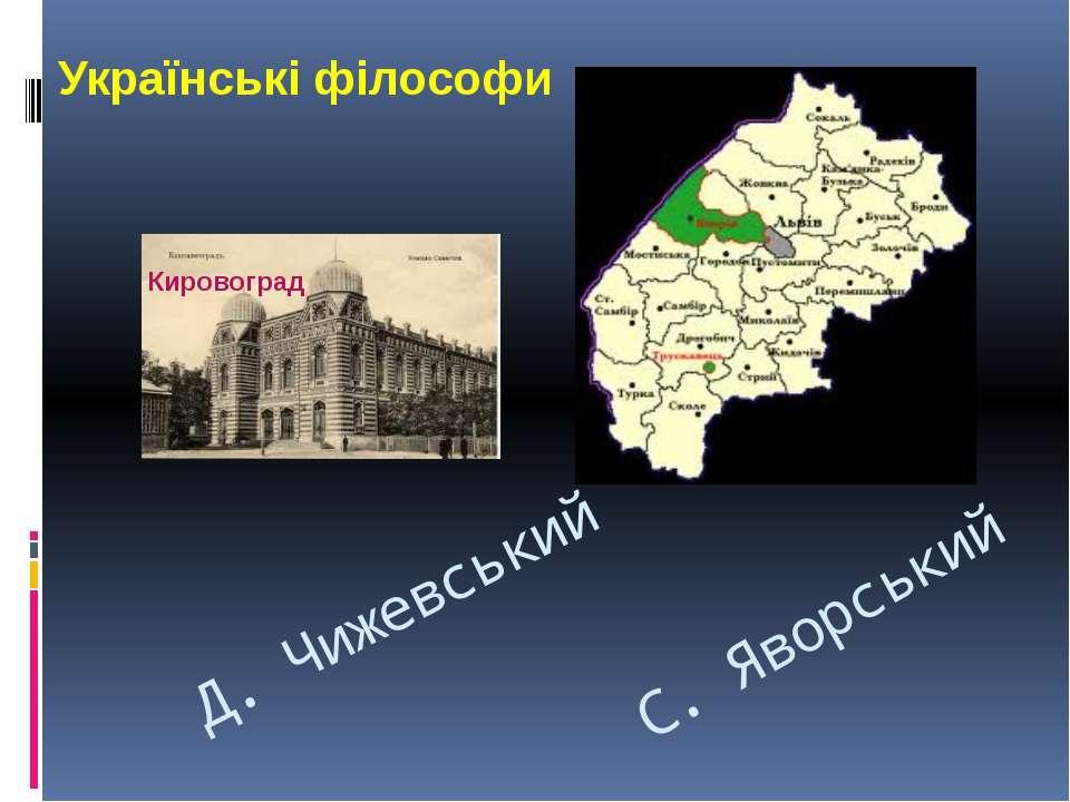 Д. Чижевський С. Яворський Українські філософи Кировоград