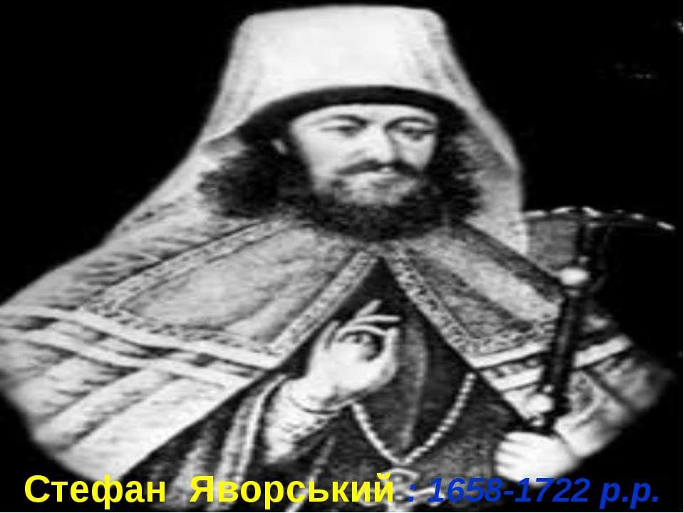 Стефан Яворський : 1658-1722 р.р.