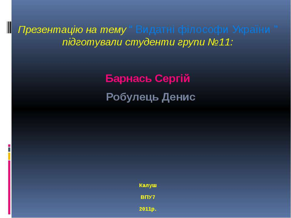 """Презентацію на тему """" Видатні філософи України """" підготували студенти групи №..."""