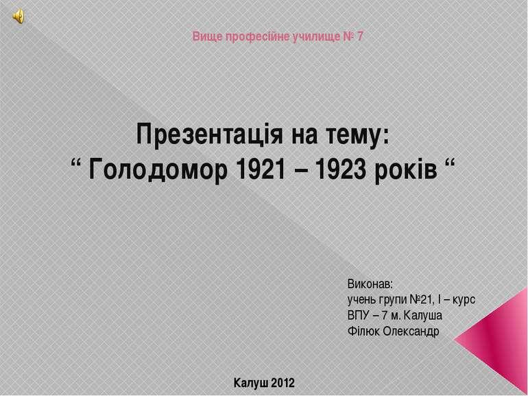"""Вище професійне училище № 7 Презентація на тему: """" Голодомор 1921 – 1923 рокі..."""