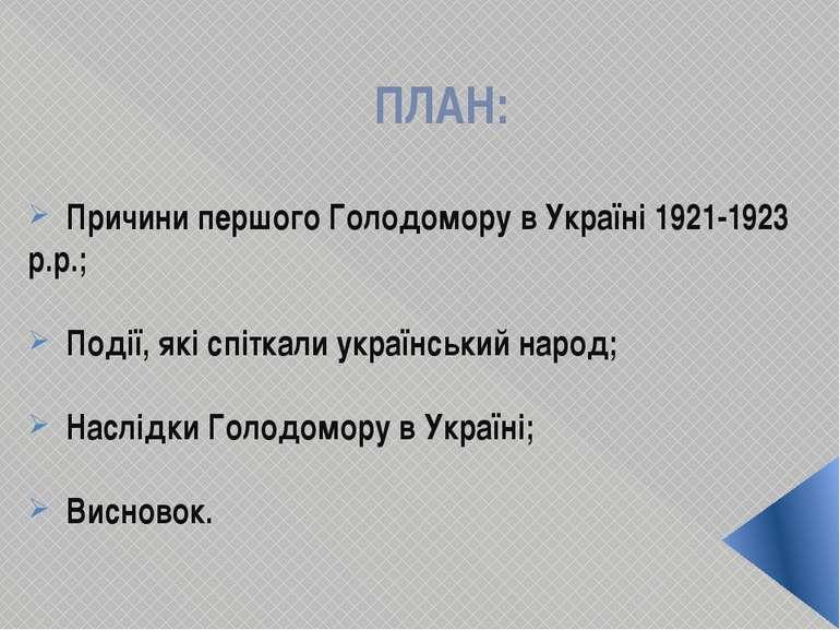 ПЛАН: Причини першого Голодомору в Україні 1921-1923 р.р.; Події, які спіткал...