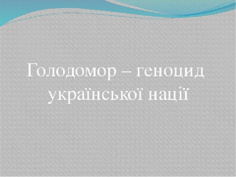 Голодомор – геноцид української нації