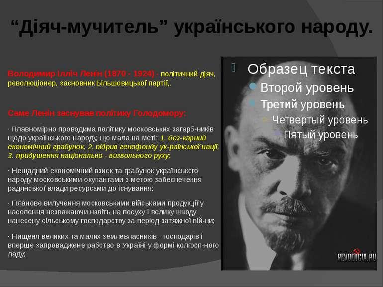 Володимир Ілліч Ленін (1870 - 1924) - політичний діяч, революціонер, засновни...