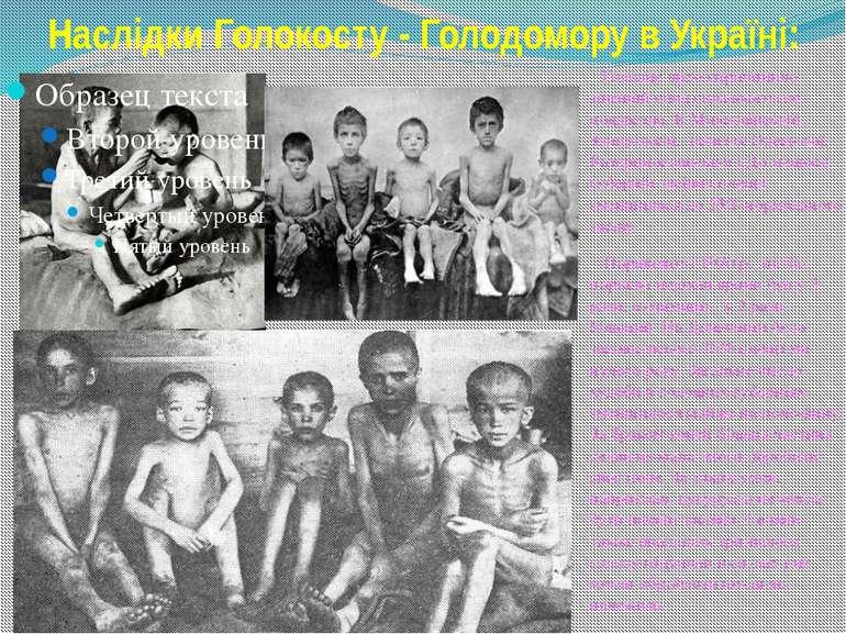 Голодне лихо спричинило значний спад сільського гос-подарства. В Миколаївські...