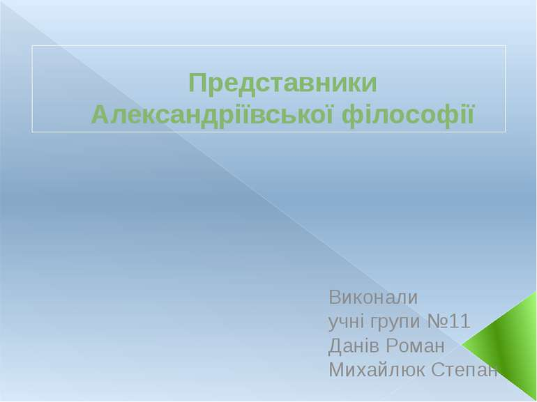 Представники Александріївської філософії Виконали учні групи №11 Данів Роман ...