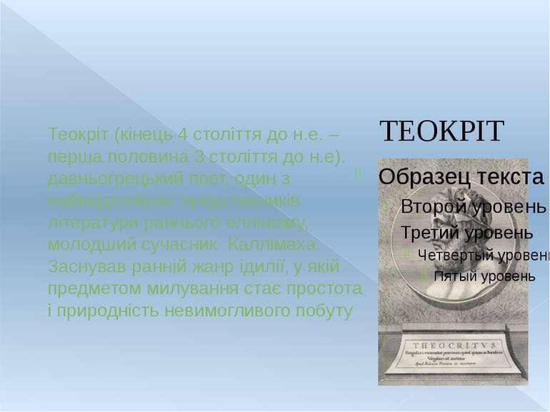 Теокріт (кінець 4 століття до н.е. – перша половина 3 століття до н.е). давнь...