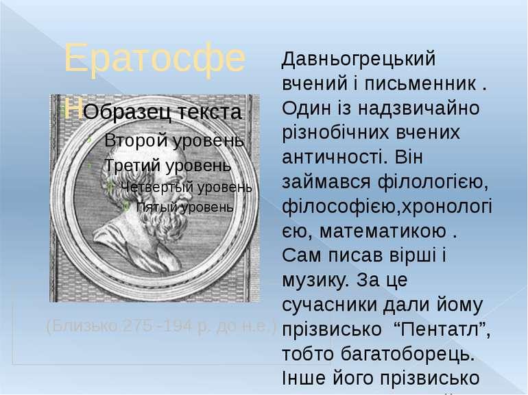 (Близько 275 -194 р. до н.е.) Давньогрецький вчений і письменник . Один із на...