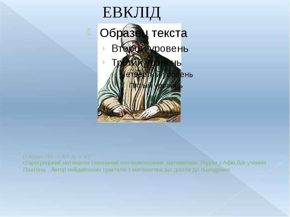 (близько 365— 300 до н.е.) старогрецький математик і визнаний основоположн...