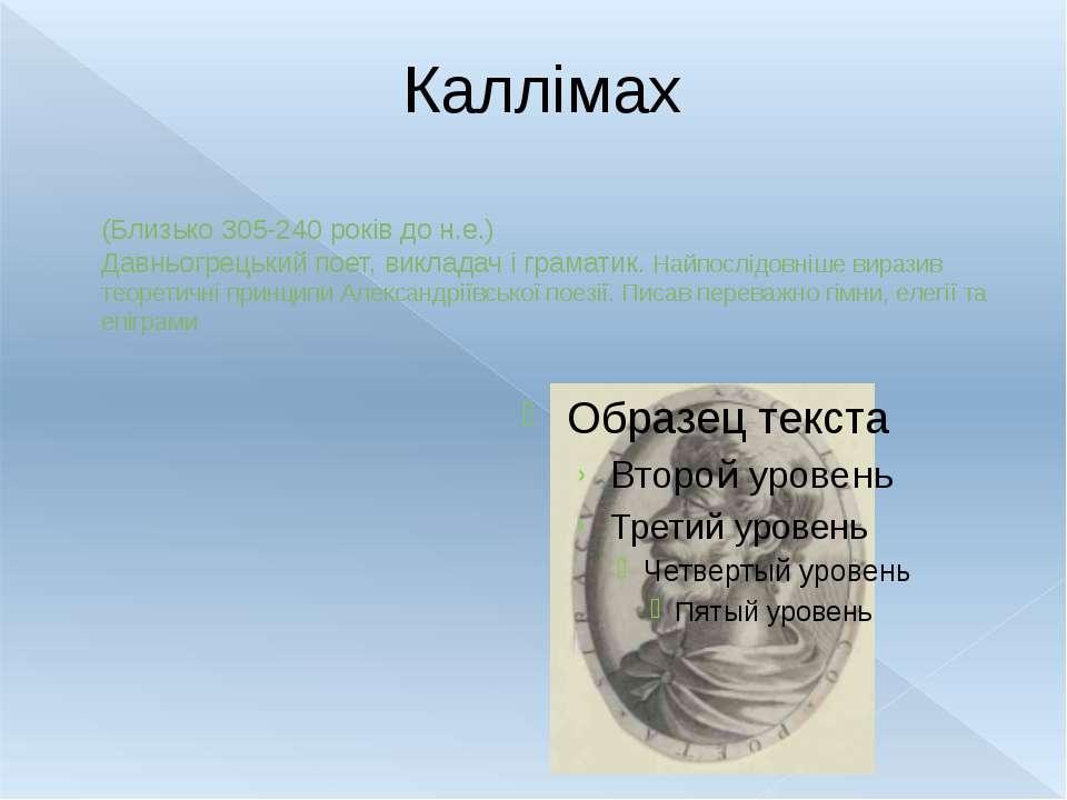 (Близько 305-240 років до н.е.) Давньогрецький поет, викладач і граматик. Най...