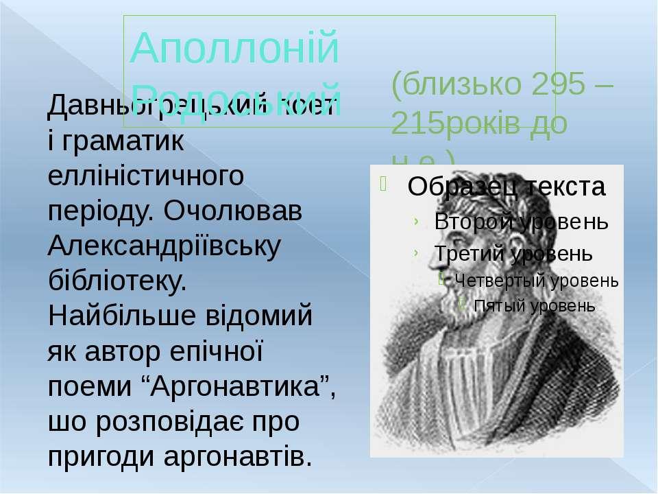 (близько 295 – 215років до н.е.) Давньогрецький поет і граматик елліністичног...