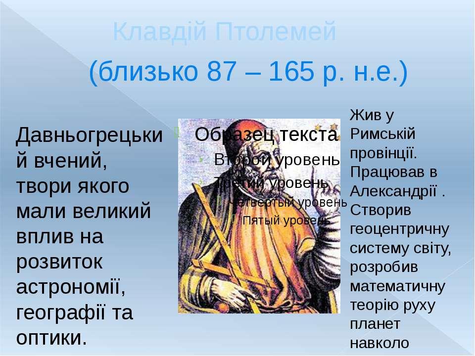 (близько 87 – 165 р. н.е.) Клавдій Птолемей Давньогрецький вчений, твори яког...