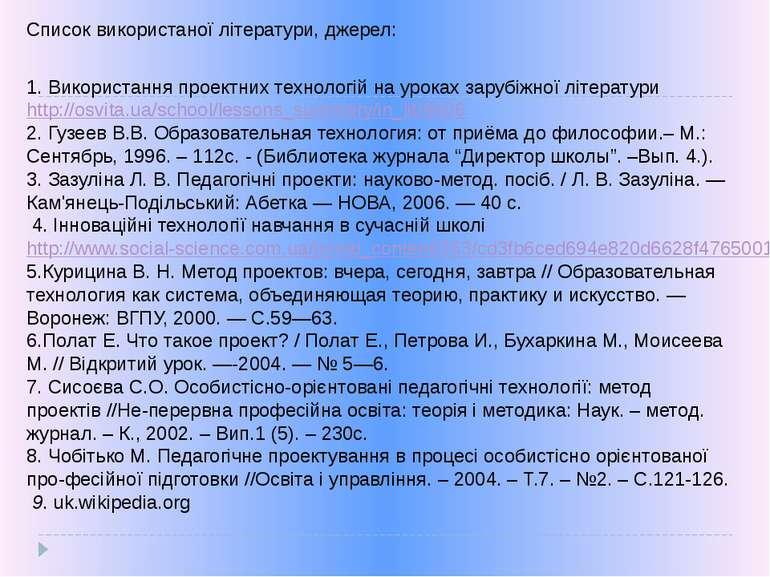 Список використаної літератури, джерел: 1. Використання проектних технологій ...
