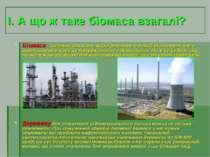 І. А що ж таке біомаса взагалі? Біомаса - загальна кількість живої речовини в...