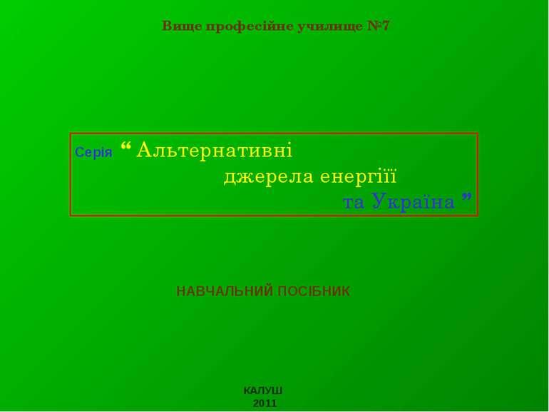 """Серія """" Альтернативні джерела енергіїї та Україна """" Вище професійне училище №..."""