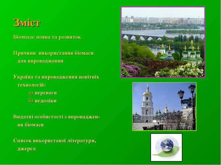 Зміст Біомаса: поява та розвиток Причини використання біомаси для впровадженн...