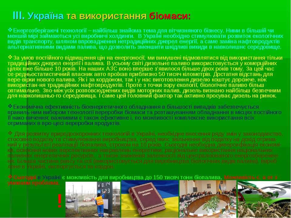 ІІІ. Україна та використання біомаси: Енергозберігаючі технології – найбільш ...