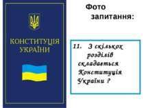 Фото запитання: 11. З скількох розділів складається Конституція України ?
