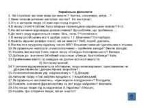 Українська філологія 1. Які службові частини мови ви знаєте ? Частка, сполучн...