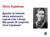 Леся Українка Душею та членом якого київського гуртка стає з кінця 80х років ...