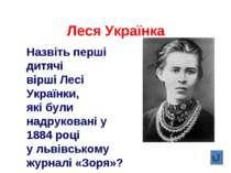 Назвіть перші дитячі вірші Лесі Українки, які були надруковані у 1884 році у ...