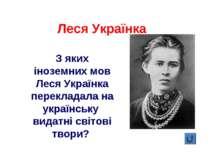 З яких іноземних мов Леся Українка перекладала на українську видатні світові ...