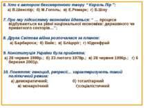 """6. Хто є автором безсмертного твору """" Король Лір """": а) В.Шекспір; б) М.Гоголь..."""