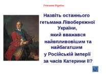 Гетьмани України Назвіть останнього гетьмана Лівобережної України, який вважа...