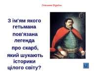 Гетьмани України З ім'ям якого гетьмана пов'язана легенда про скарб, який шук...