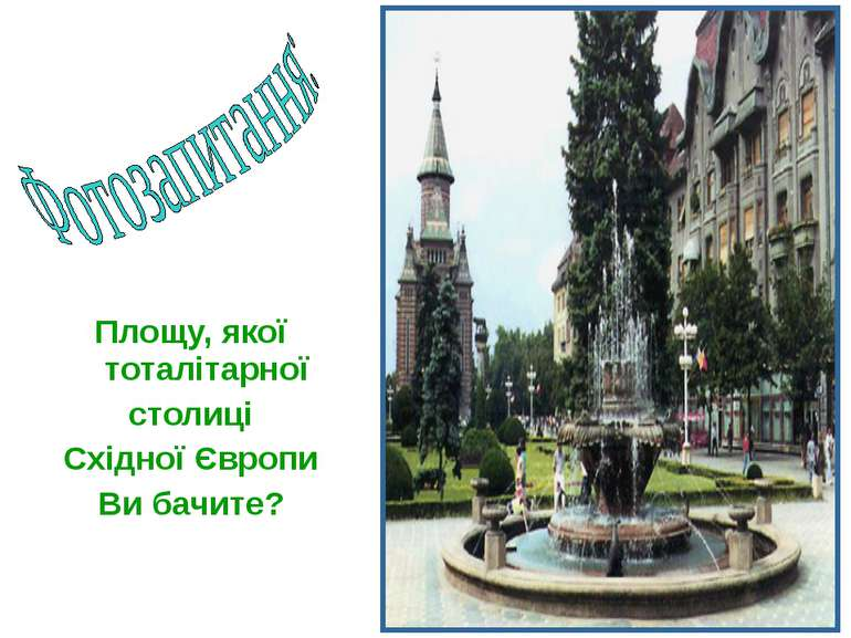 Площу, якої тоталітарної столиці Східної Європи Ви бачите?