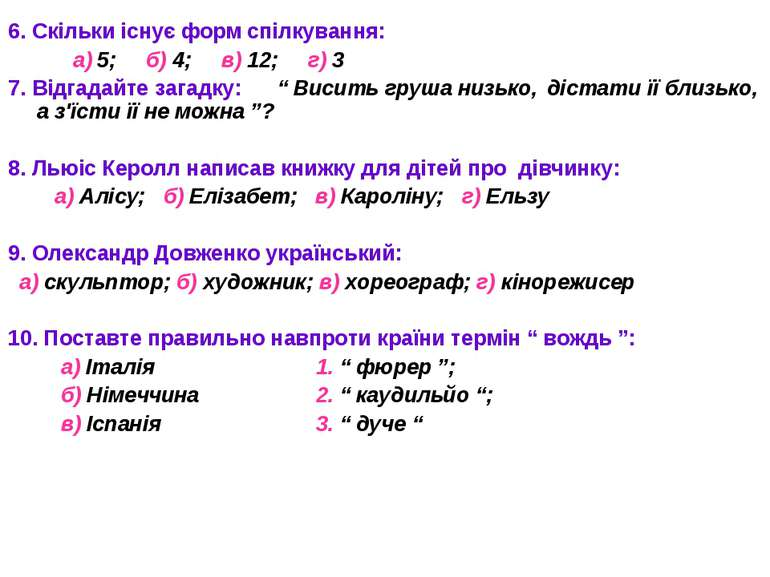 6. Скільки існує форм спілкування: а) 5; б) 4; в) 12; г) 3 7. Відгадайте зага...