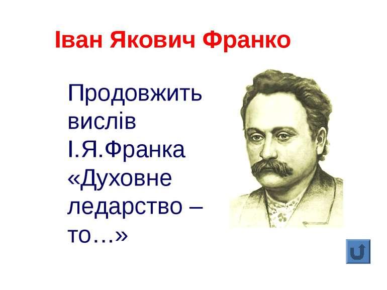 Продовжить вислів І.Я.Франка «Духовне ледарство – то…» Іван Якович Франко