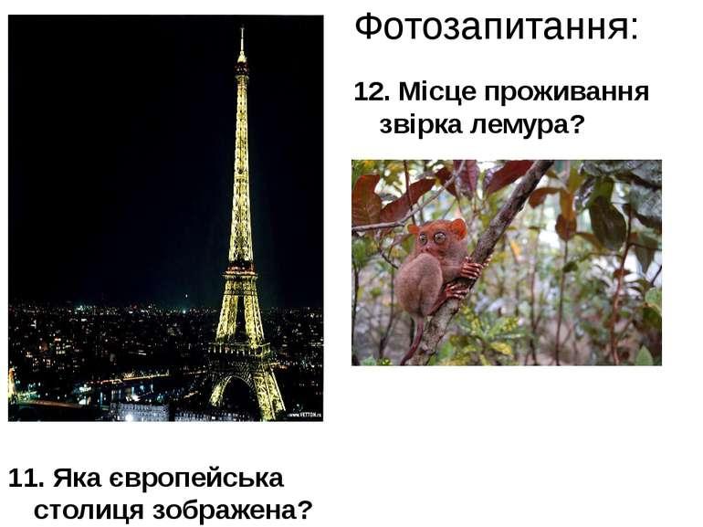 Фотозапитання: 12. Місце проживання звірка лемура? 11. Яка європейська столиц...