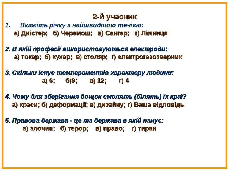 2-й учасник Вкажіть річку з найшвидшою течією: а) Дністер; б) Черемош; в) Сан...