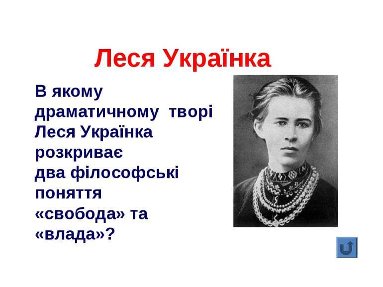 В якому драматичному творі Леся Українка розкриває два філософські поняття «с...