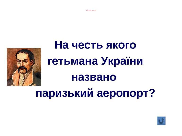Гетьмани України На честь якого гетьмана України названо паризький аеропорт?