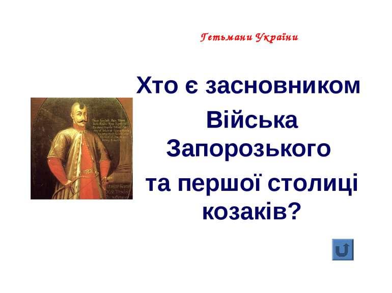Гетьмани України Хто є засновником Війська Запорозького та першої столиці коз...