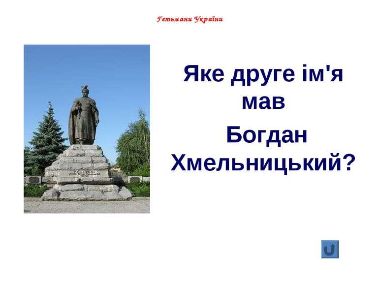 Гетьмани України Яке друге ім'я мав Богдан Хмельницький?