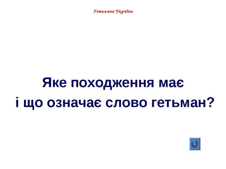 Гетьмани України Яке походження має і що означає слово гетьман?